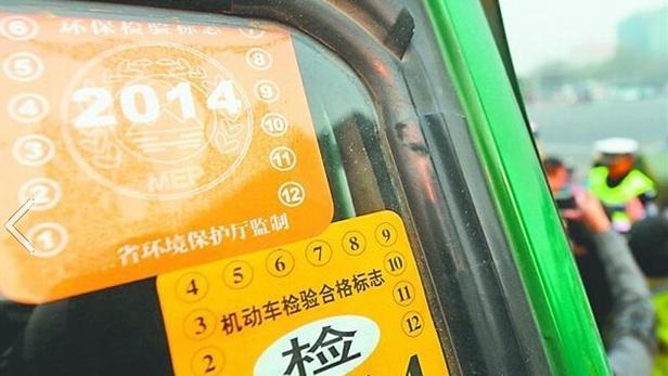 """沈阳黄标车违规走""""绿标路""""将被罚200元"""