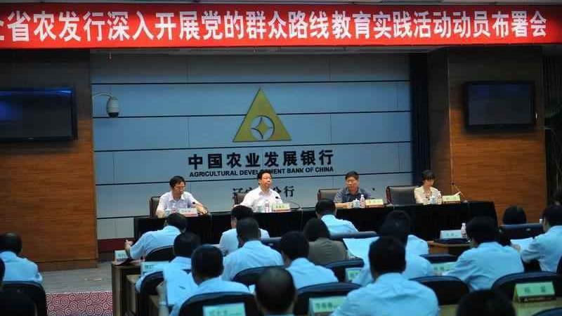 党的群众路线教育实践活动动员部署大会