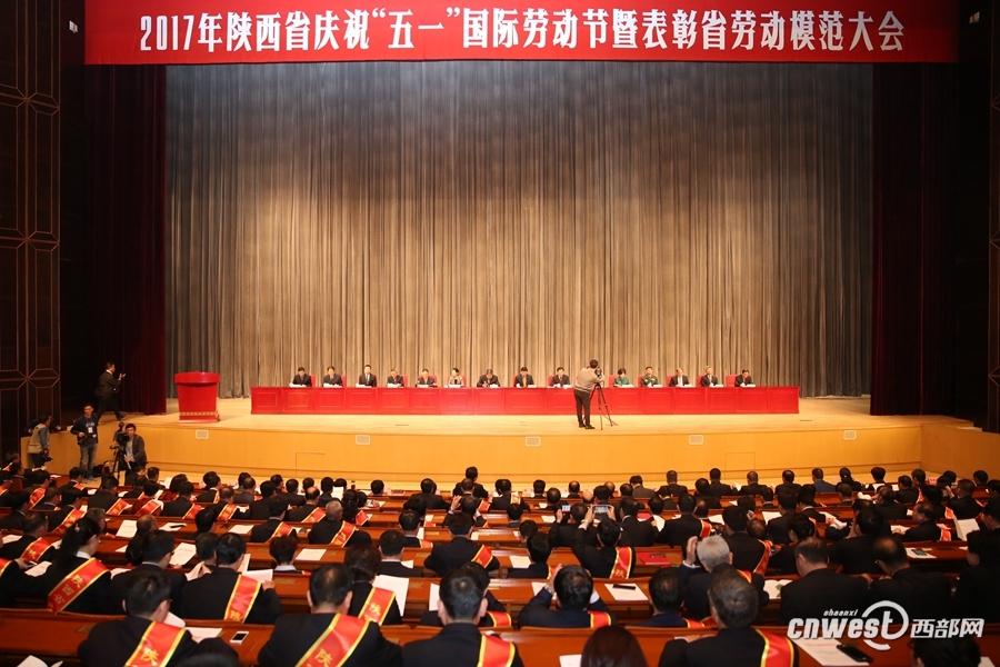 """陕西省庆祝""""五一""""国际劳动节暨表彰大会举行"""