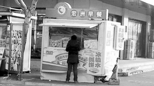 沈阳浑南区撤掉35个雄洲(宏洲)早餐亭