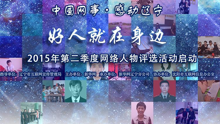 """中国网事·感动辽宁""""2015年第二季度网络人物评选活动启动"""