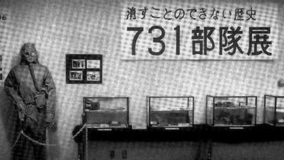 专家公布731部队参加诺门罕细菌战的作战命令