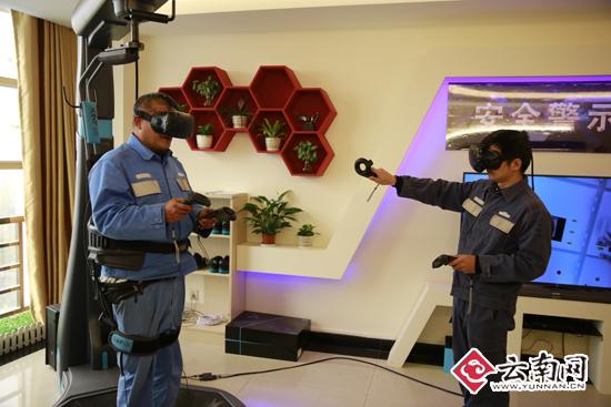 玉溪供电局安全生产虚拟教育平台投入使用