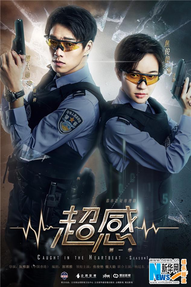 《超感》全阵容海报首发 焦俊艳魏大勋正义集结