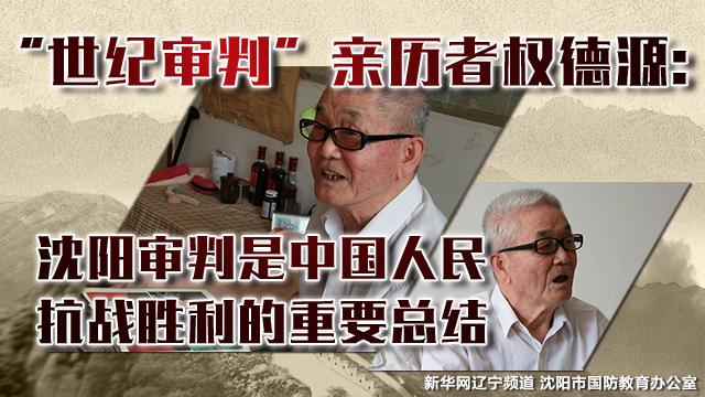 """""""世纪审判""""亲历者权德源:沈阳审判是中国人民抗战胜利的重要总结"""