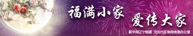 中秋节专题