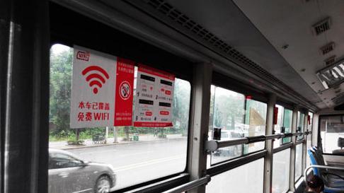 8月10日起免费WiFi登上沈阳长途客车