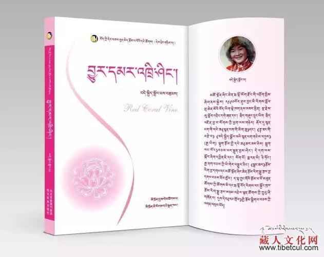 四川民族出版社推出《当代藏族女作家文丛》第二部