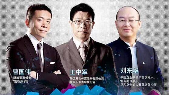 2015中国绿公司年会--大咖谈社交媒体与生活方式变革