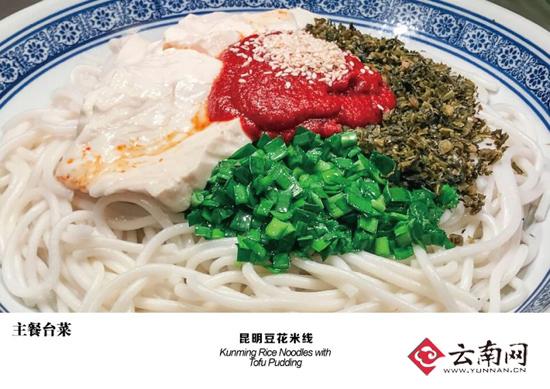 【魅力云南 世界共享】有一种美食叫滇味 来看看哪些菜品将亮相冷餐会