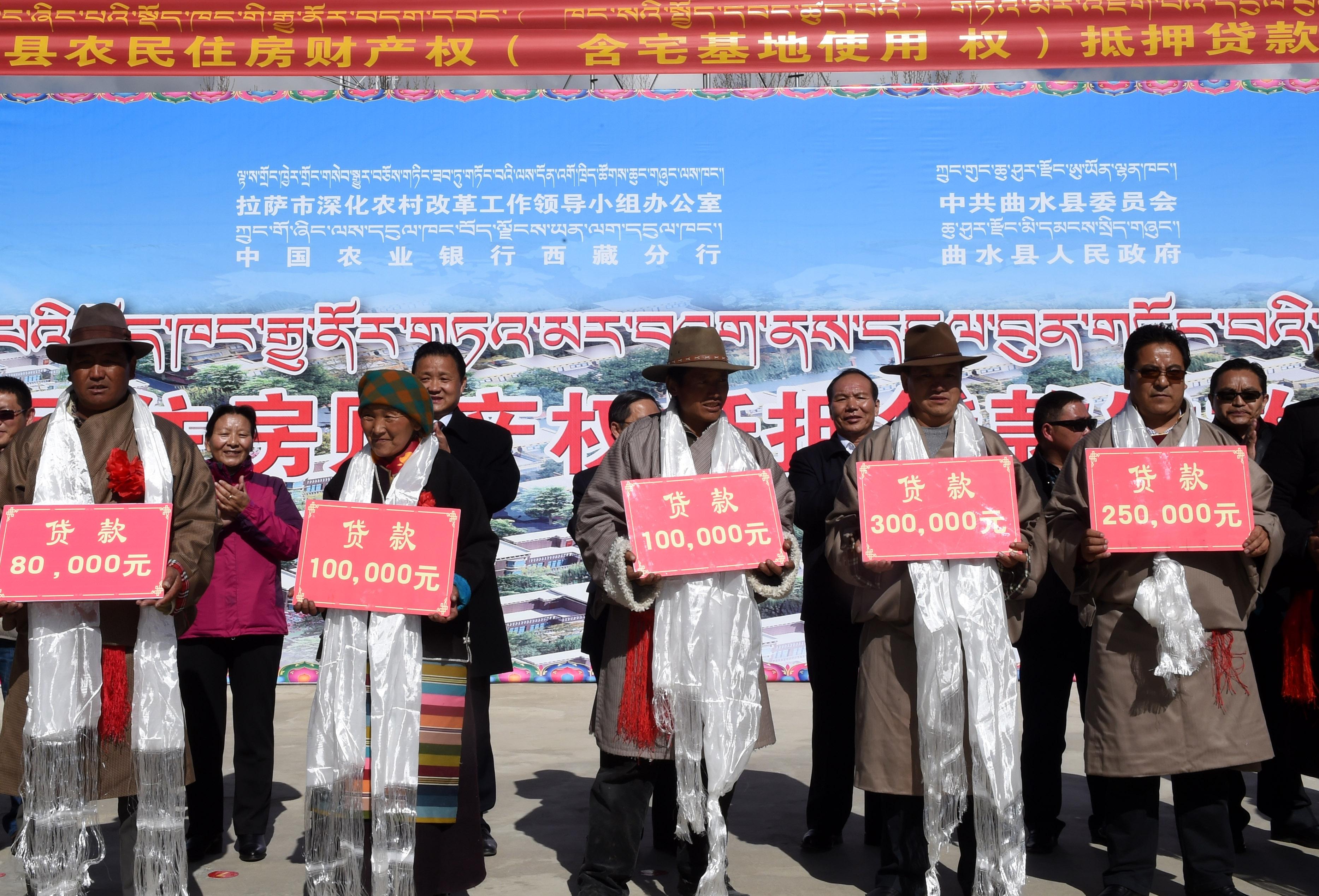 西藏启动农民住房财产权抵押贷款试点工作