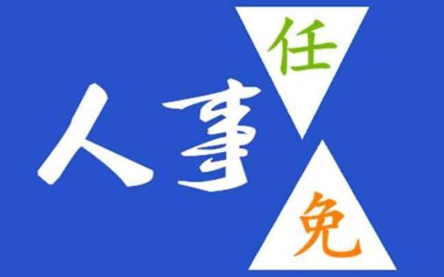 2016-2017年贵州省关于郑旭等同志任免职的通知