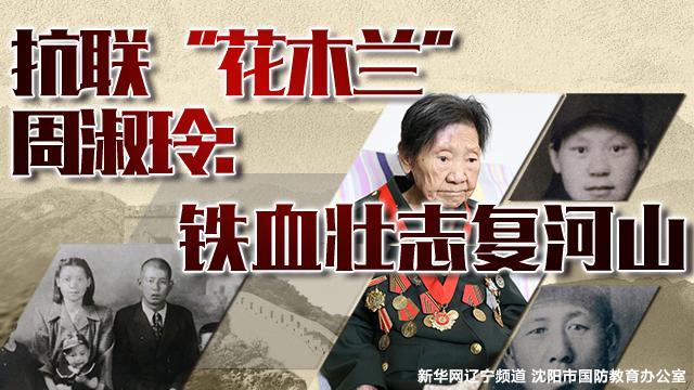 密营深处写春秋——抗联女战士周淑玲的家国梦