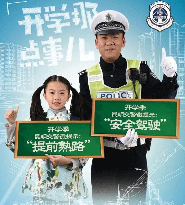 """昆明交警发布""""开学季""""道路交通安全主题海报"""