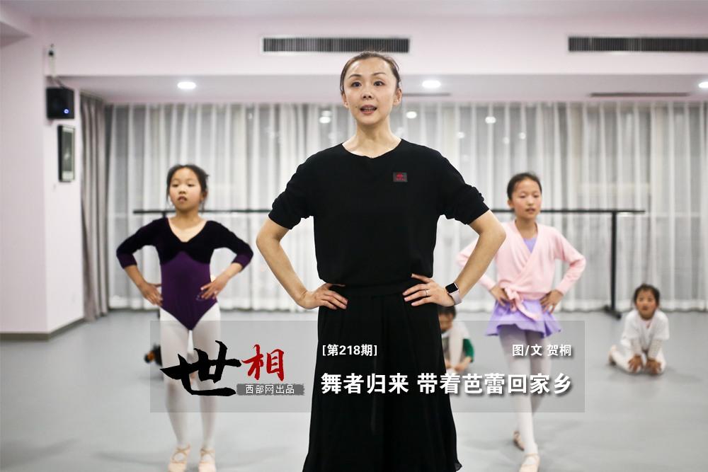 陕亮故事|舞者归来 带着芭蕾回家乡