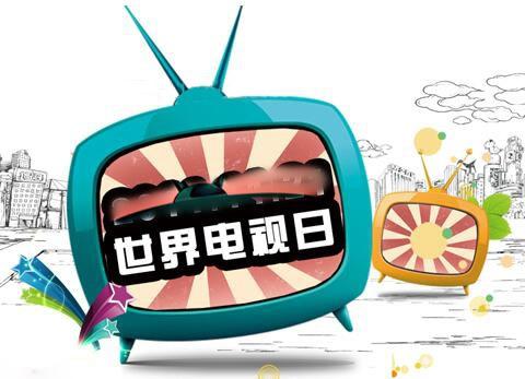 日�9kd_世界电视日 | 电视机的变迁史