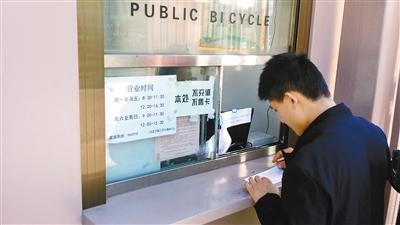 交钱容易退钱难?西安公共自行车保证金退费太折腾