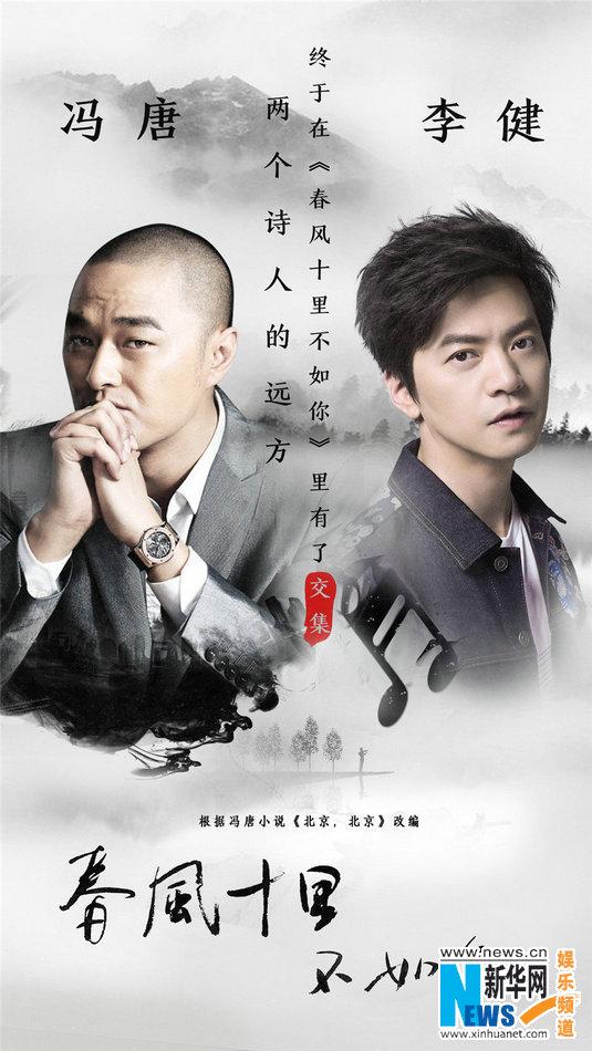 李健操刀《春风十里》主题曲 联手冯唐谱文艺青春