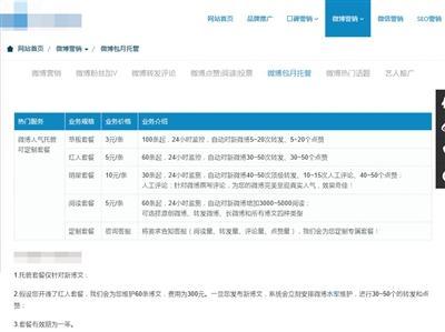 """曝影视剧""""水军""""刷量:最低30元可买10万点击"""
