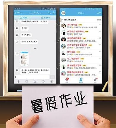 """网上""""代写作业""""持续火爆:淘宝店主月入近4万元"""