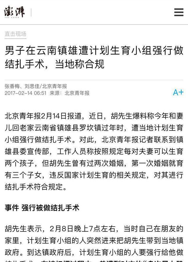 """云南卫计部门调查""""镇雄男子被强行结扎""""事件"""