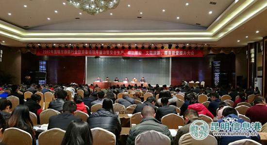 昆明召开旅游行业市场整治大会 备战春节旅游高峰