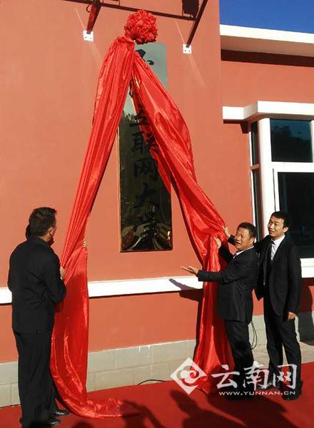 玉溪互联网大学在玉溪师范学院成立