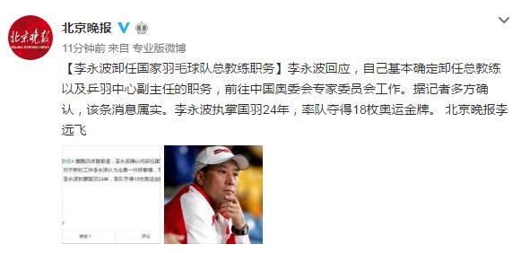 李永波亲承卸任国羽帅位 执掌24年率队夺18枚奥运金牌