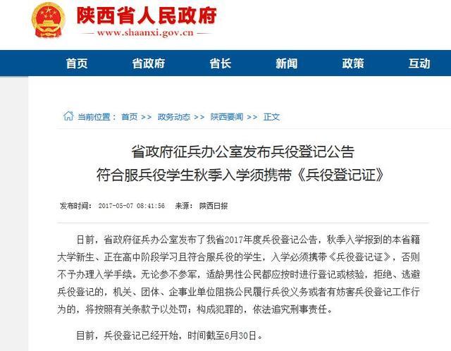 陕西符合服兵役学生入学须携带《兵役登记证》