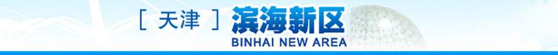 滨海新区区县网群