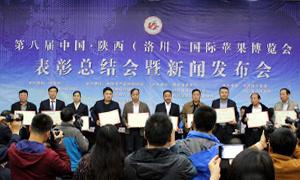 第八届洛川国际苹果博览会闭幕 签约28.55亿元