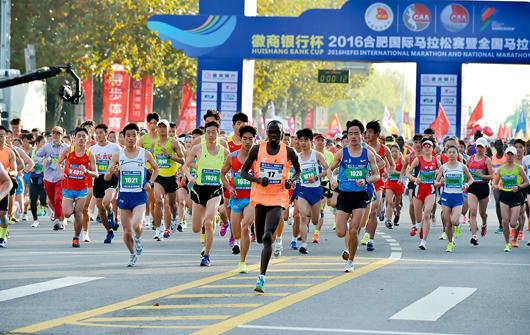 合肥国际马拉松赛开跑
