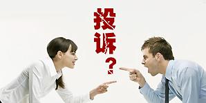 陕西省消协2015年受理消费者投诉情况及分析