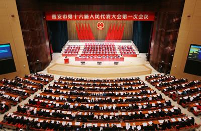 西安市十六届人大一次会议开幕 上官吉庆作政府工作报告
