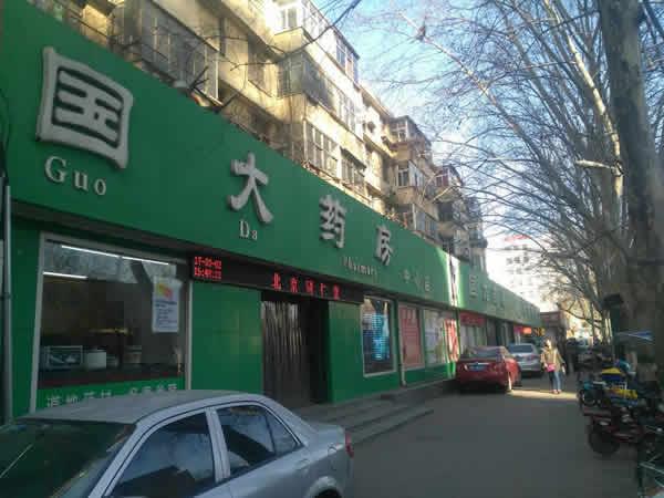 国药控股大药房河南连锁有限公司中心店