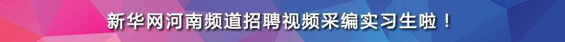 新华网河南频道招聘视频采编实习生啦!