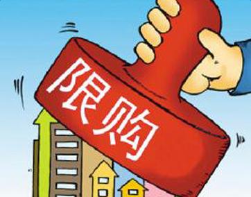 """郑州再发住房""""限购令""""遏制房地产投机炒作行为"""