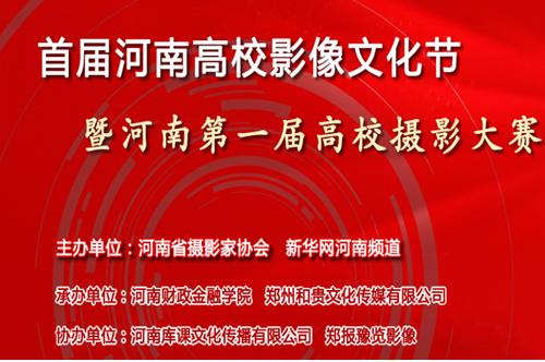 首届河南高校影像文化节暨河南第一届高校摄影大赛