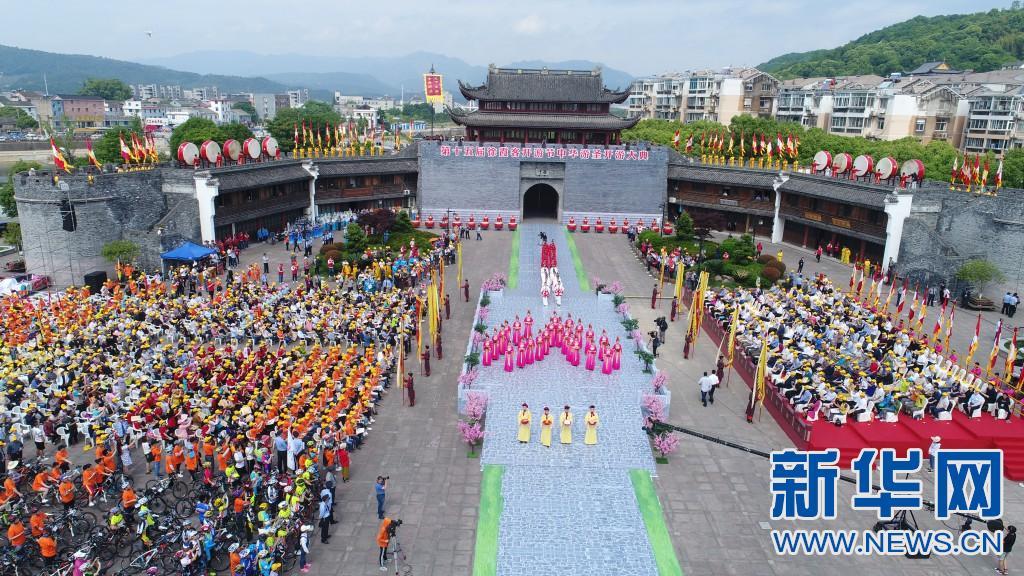 浙江宁海举行第十五届中国徐霞客开游节