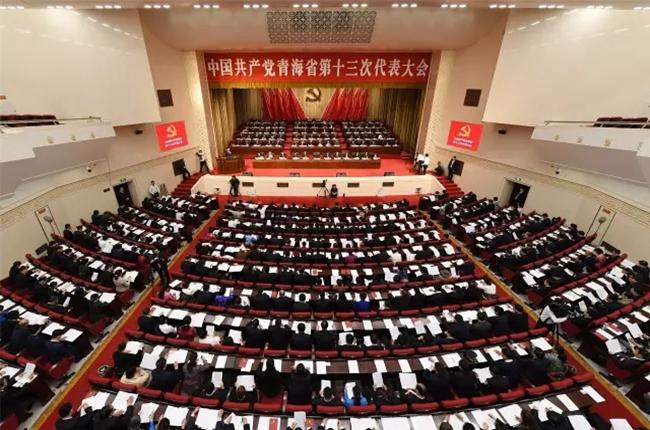 """换个姿势看青海省第十三次党代会 未来五年青海""""变""""啥样?"""