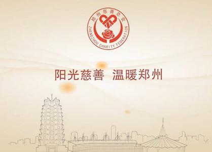 郑州:专场公益慈善拍卖会周日在会展中心举行