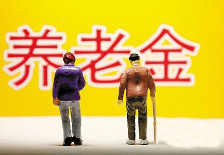 今年养老金待遇继续适度提高