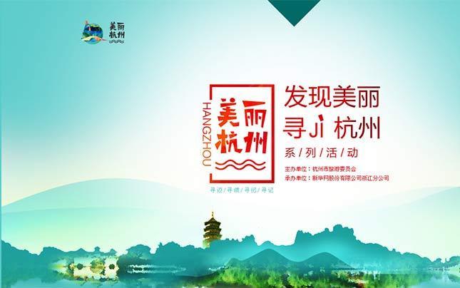 发现美丽寻迹杭州