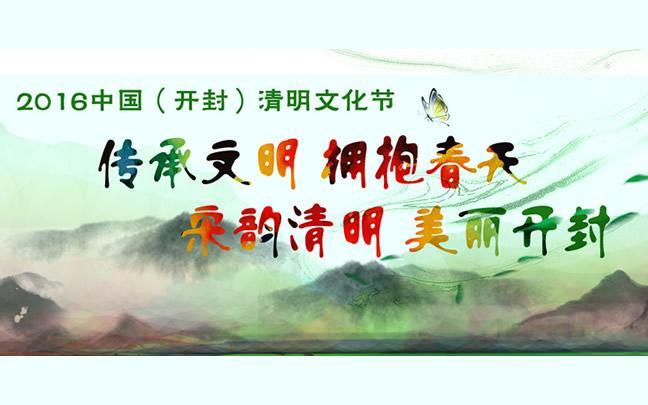 2016中国(开封)清明文化节