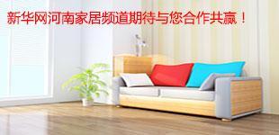 新华网家居频道期待与您合作共赢