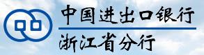 中国进出口银行浙江省分行