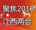 2016江西两会