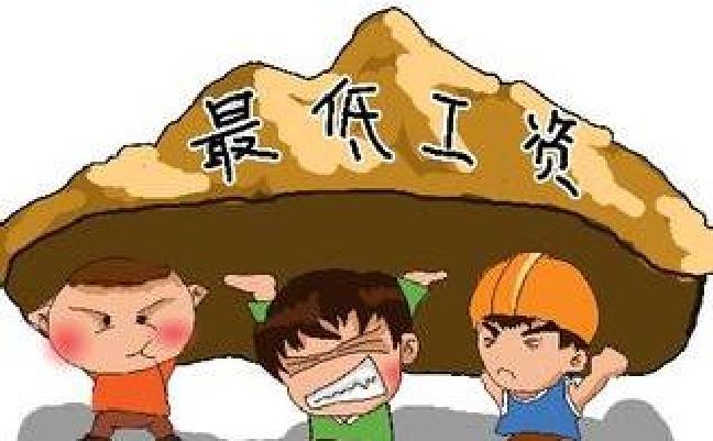 7月1日起河北省调整最低工资标准