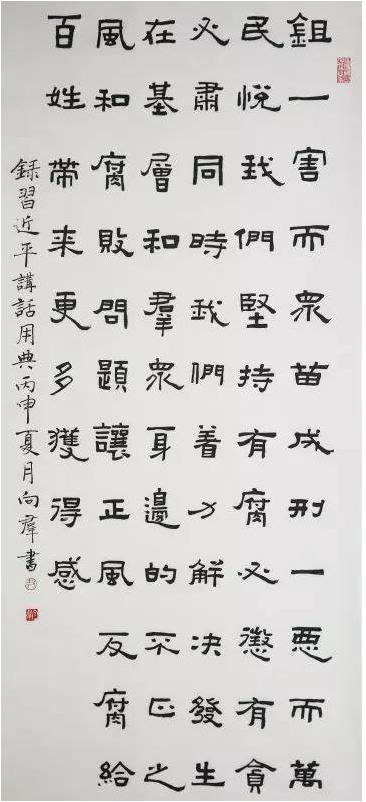 【两学一做】习典汉韵:锄一害而众苗成,刑一恶而万民悦