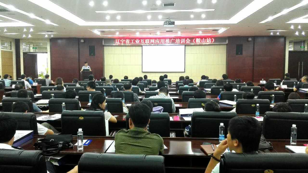 辽宁工业互联网应用推广培训会议鞍山站